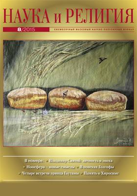 Наука и Религия: журнал. 2015. № 8