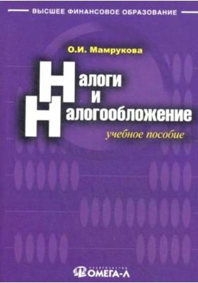 Налоги и налогообложение : Учебное пособие. 9-е издание, переработанное