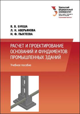 Расчет и проектирование оснований и фундаментов промышленных зданий: учебное  пособие