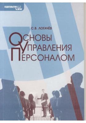 Основы управления персоналом (отдельные институты) : Учебное пособие