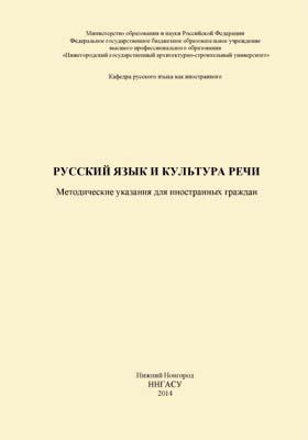 Русский язык и культура речи: методические указания