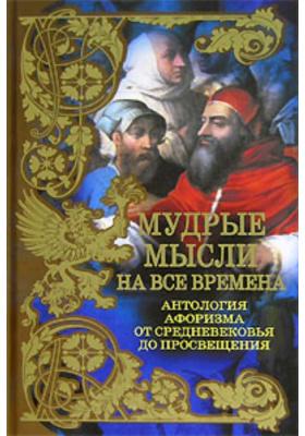 Мудрые мысли на все времена : Антология афоризма от Средневековья до Просвещения