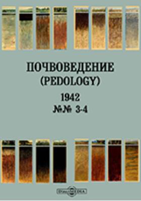 Почвоведение = Pedology. № 3-4. 1942 г