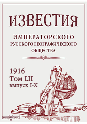 Известия Императорского Русского географического общества. 1916. Т. 52. Вып. 1-10