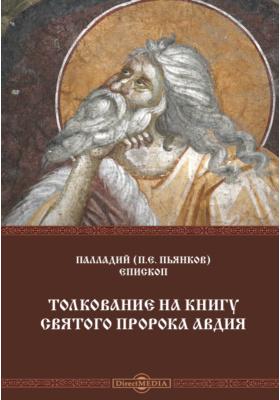 Толкование на книгу свят. пророка Авдия