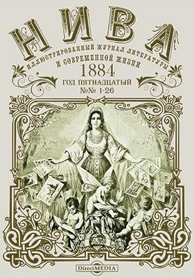 Нива : иллюстрированный журнал литературы и современной жизни. Год пятнадцатый. 1884: газета. 2015. № 1-26
