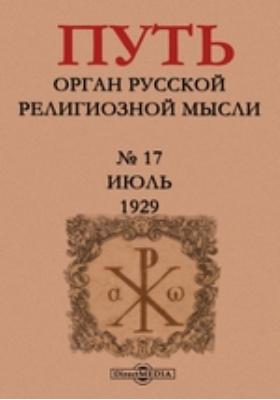 Путь. Орган русской религиозной мысли. 1929. № 17, Июль