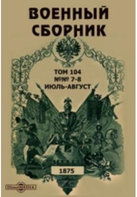 Военный сборник: журнал. 1875. Т. 104, №№ 7-8, Июль-август
