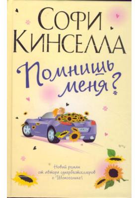 Помнишь меня? = Remember me? : Роман