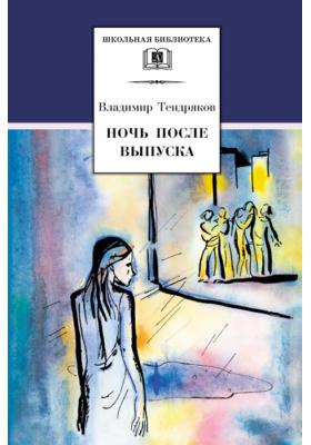 Ночь после выпуска (сборник)