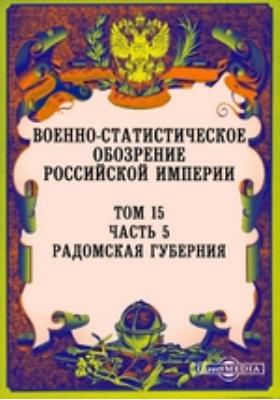 Военно-статистическое обозрение Российской Империи. Т. 15, Ч. 5. Радомская губерния