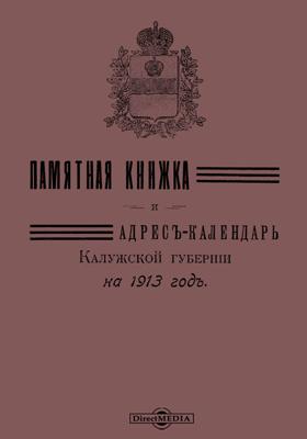 Памятная книжка и адрес-календарь Калужской губернии на 1913 год