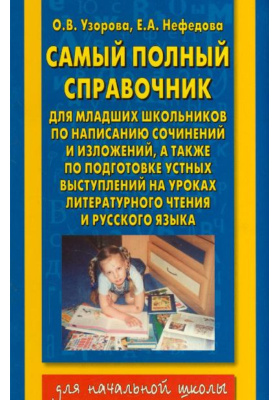 Самый полный справочник для младших школьников по написанию сочинений и изложений, а также по подготовке устных выступлений на уроках литературного чтения и русского языка. 1-4 классы