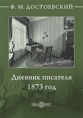 Дневник писателя. 1873 год: документально-художественная литература