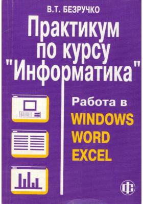 """Практикум по курсу """"Информатика"""". Работа в Windows, Word, Excel : Учебное пособие"""