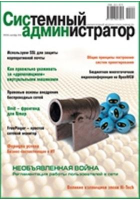 Системный администратор. 2010. № 9 (94)