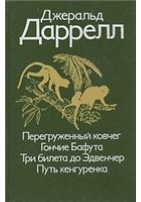 Перегруженный ковчег : Гончие Бафута. Три билета до Эдвенчер. Путь кенгуренка: сборник