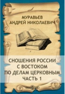 Сношения России с Востоком по делам церковным, Ч. 1