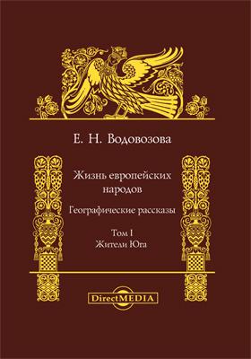 Жизнь европейских народов : географические рассказы: публицистика : в 3 т. Т. 1. Жители Юга