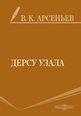 Дерсу Узала: художественная литература