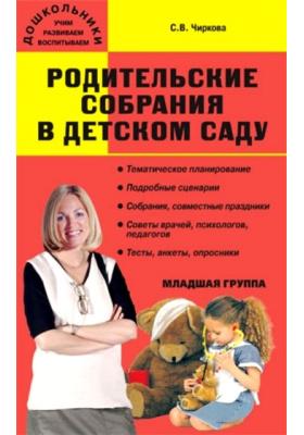 Родительские собрания в детском саду. Младшая группа : Учебно-методическое пособие