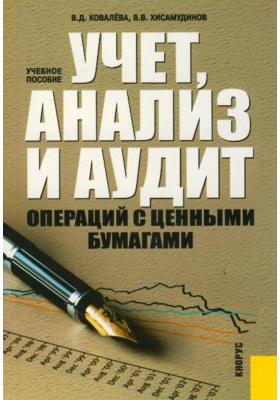 Учет, анализ и аудит операций с ценными бумагами : Учебное пособие