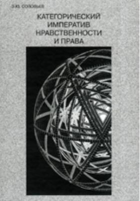 Категорический императив нравственности и права: монография