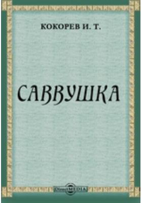 Саввушка