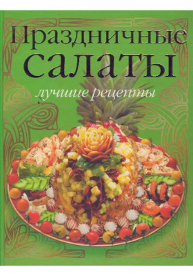 Праздничные салаты. Лучшие рецепты = Salate und kalte Vorspeisen