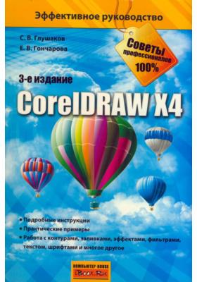 CorelDRAW X4 : 3-е издание, дополненное и переработанное
