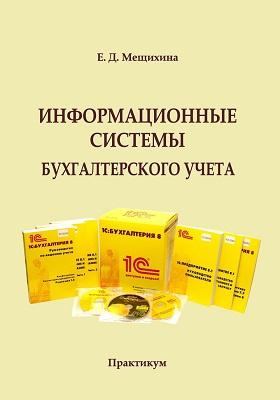 Информационные системы бухгалтерского учета: практикум