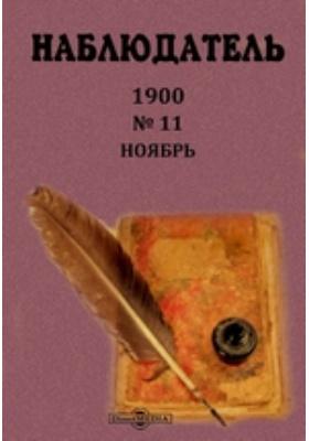 Наблюдатель: журнал. 1900. № 11, Ноябрь