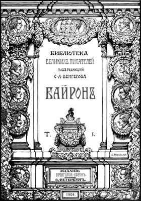Собрание сочинений. Т. I