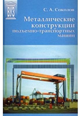 Металлические конструкции подъемно-транспортных машин: учебное пособие