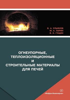 Огнеупорные, теплоизоляционные и строительные материалы для печей: учебное пособие