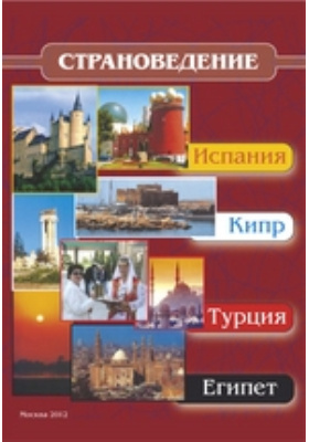 Страноведение - Испания, Кипр, Турция, Египет: учебное пособие