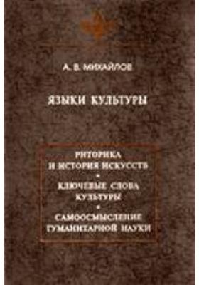 Языки культуры: учебное пособие