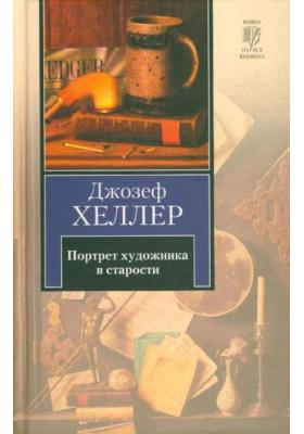 Портрет художника в старости = Portrait of an Artist, as an Old Man : Роман