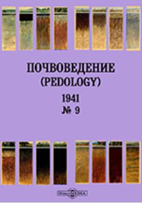 Почвоведение = Pedology. № 9. 1941 г