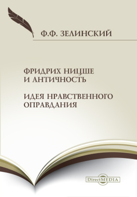 Фридрих Ницше и античность. Идея нравственного оправдания