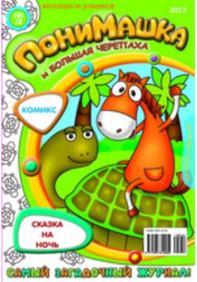 ПониМашка : и большая черепаха: детский развлекательный журнал. 2013. № 12
