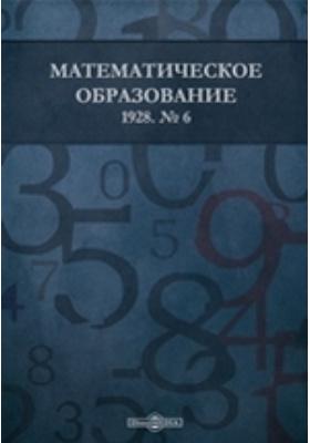 Математическое образование: журнал. 1928. № 6