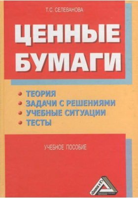 Ценные бумаги : Теория, задачи с решениями, учебные ситуации, тесты: Учебное пособие
