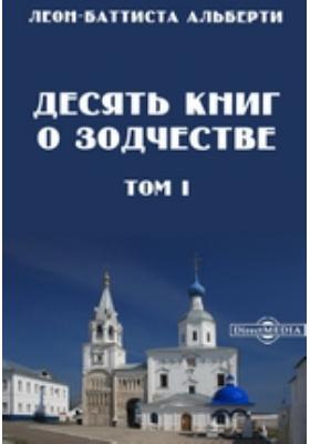 Десять книг о зодчестве. В двух томах. Т. I. Текст