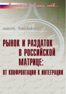 Рынок и раздаток в российской матрице : от конфронтации к интеграции