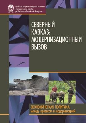 Северный Кавказ: модернизационный вызов