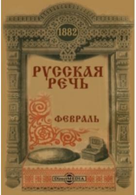 Русская речь : Год четвертый: журнал. 1882. Февраль