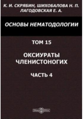 Основы нематодологии. Т. 15. Оксиураты членистоногих, Ч. 4