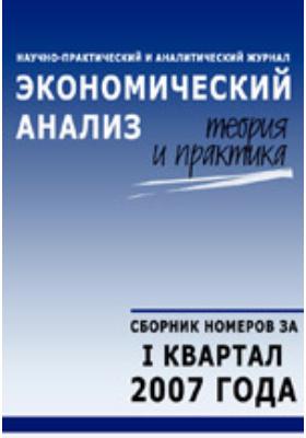 Экономический анализ = Economic analysis : теория и практика: журнал. 2007. № 1/6