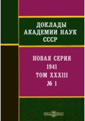 Доклады Академии наук СССР : Новая серия. Т. XXXIII, № 1. 1941 г